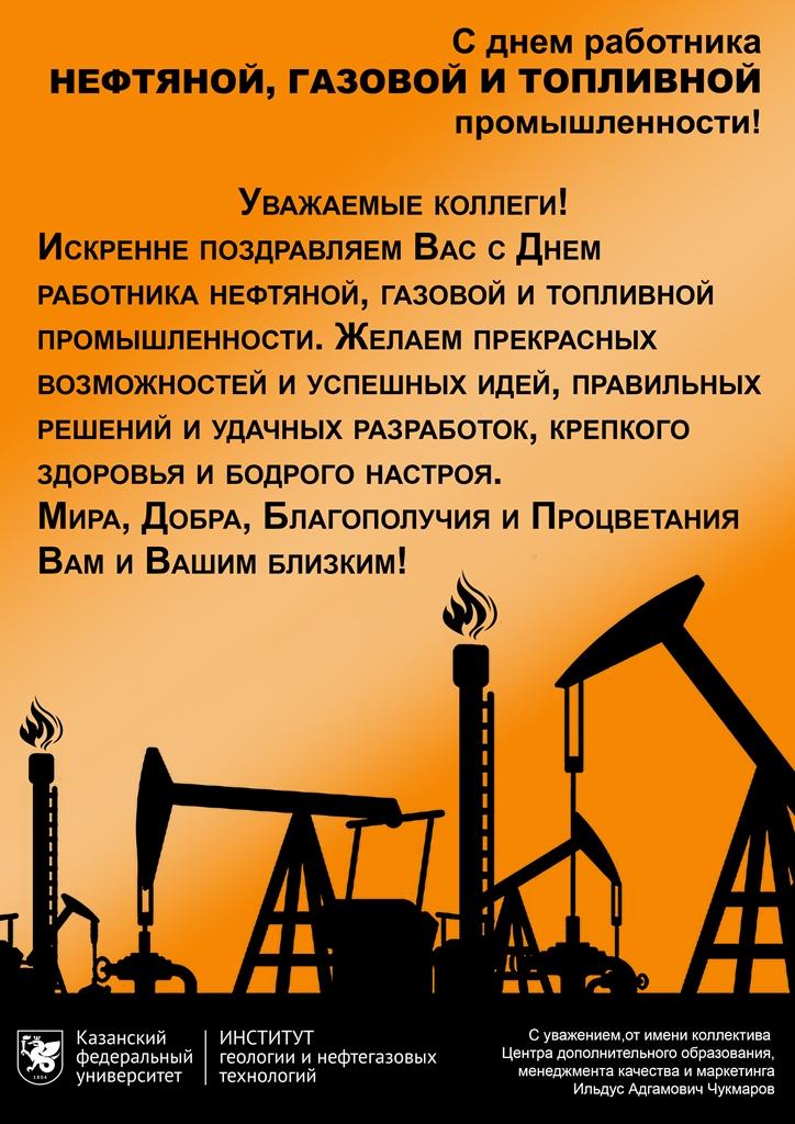 Слова поздравления ко дню нефтяной и газовой промышленности