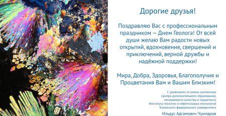 С днем геолога Ильдус Чукмаров